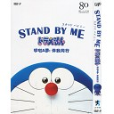 STAND BY ME 哆啦A夢 DVD