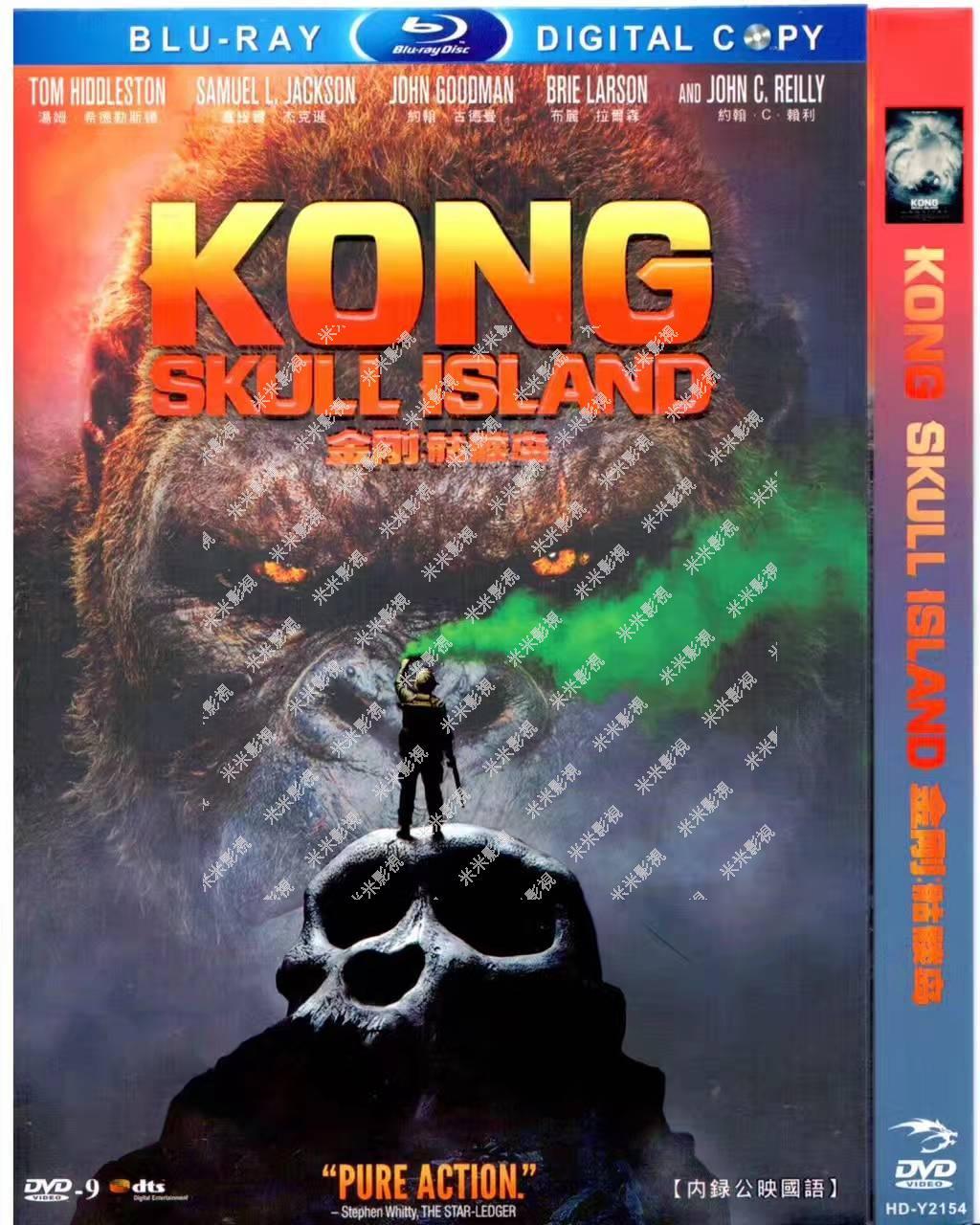 金刚:骷髅岛 kong: skull island (2017) dvd